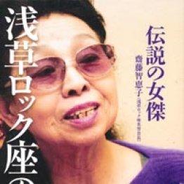 「伝説の女傑 浅草ロック座の母」齋藤智恵子著