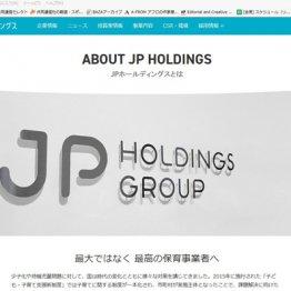 JPホールディングス<下>創業者のセクハラ告発がやぶ蛇
