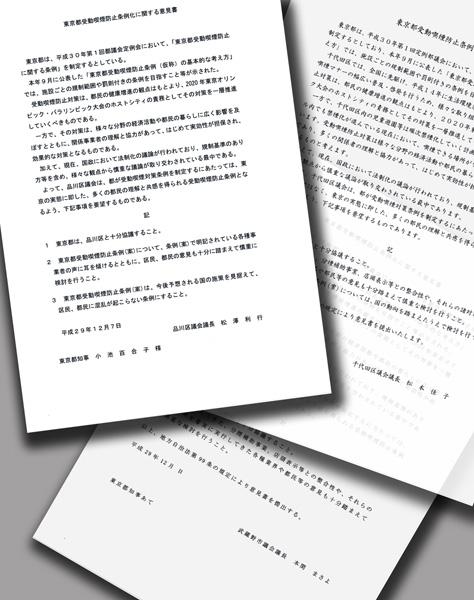 13区と10市が意見書を提出(C)日刊ゲンダイ