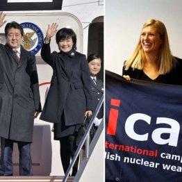 核の傘に依存 核廃絶への意思を表明できない卑怯な政権