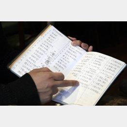 ネタ帳に書かれた連続物の数々(C)日刊ゲンダイ