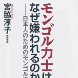 日本の「隣百姓」とは正反対の生き方のモンゴル人