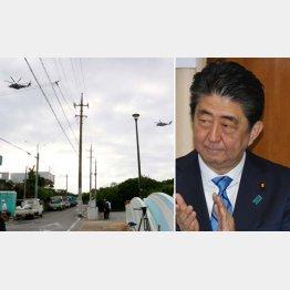 再び小学校の上を飛ぶ米軍ヘリ(左)/(C)共同通信社