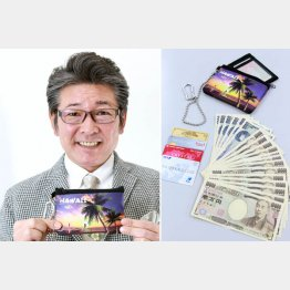 中には13万6000円とカード類(C)日刊ゲンダイ