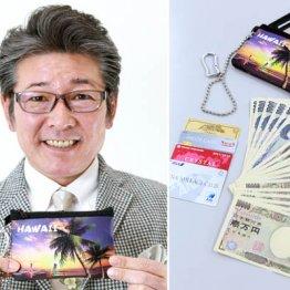 布川敏和さんはハワイで買った小物入れがお財布代わり