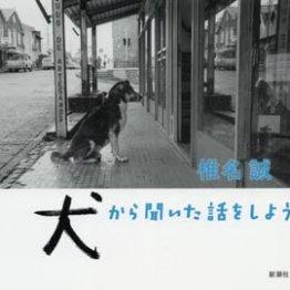「犬から聞いた話をしよう」椎名誠著