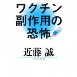 「ワクチン 副作用の恐怖」近藤誠著