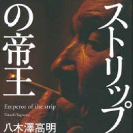 「ストリップの帝王」八木澤高明著