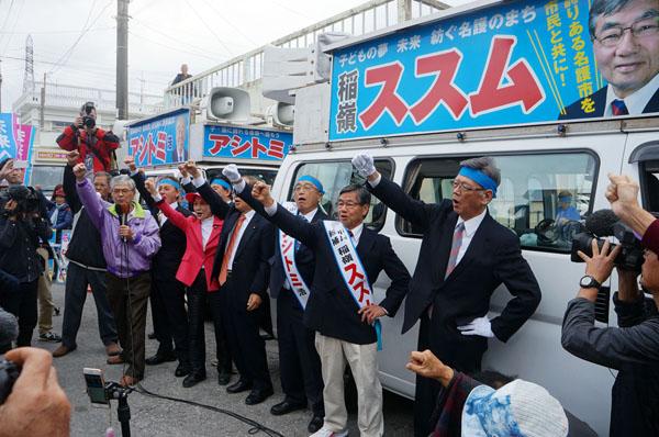 名護市長選で民意を示せ(C)日刊ゲンダイ