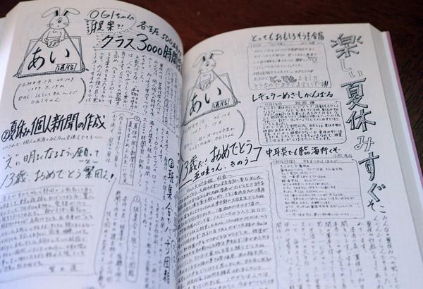 生徒との「交換ノート」/(C)日刊ゲンダイ