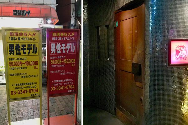 男性モデルは日当15万円、初めての人は入りづらそう…(右、「タイガー」)/(C)日刊ゲンダイ