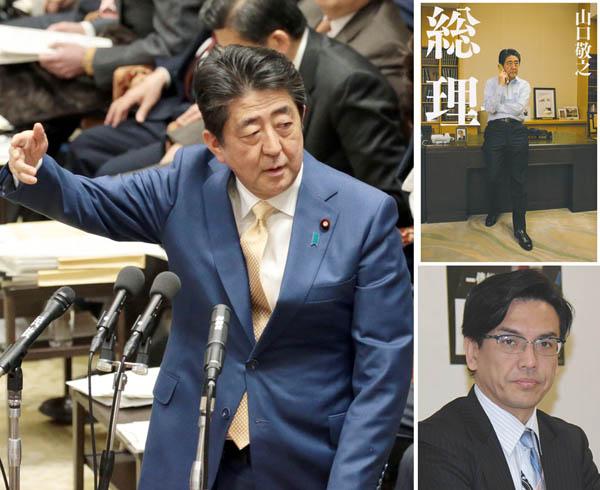 ムキになって否定しているが…(右上は山口氏の著書「総理」、右下はペジー社代表・斉藤氏)/(C)日刊ゲンダイ
