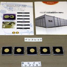 押収されたパンフレットとコインのレプリカ