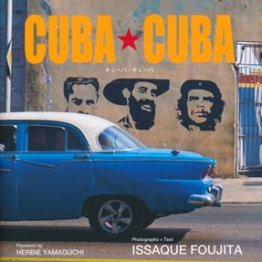 「CUBA★CUBA」藤田一咲 写真・文