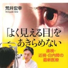 老眼も簡単な手術で治せる時代に