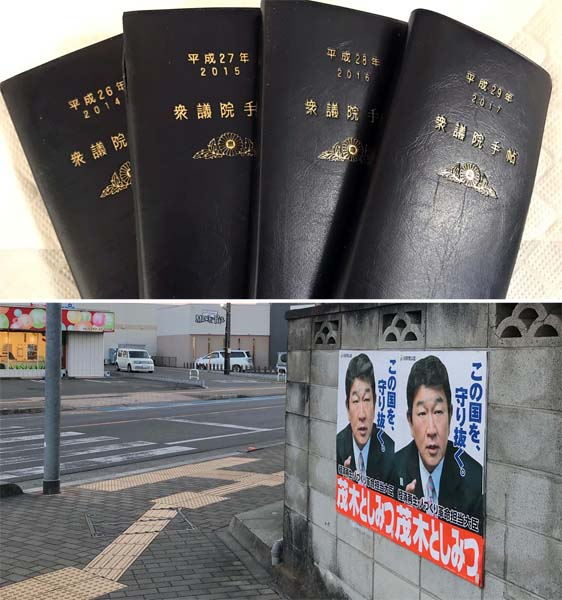 4年分の衆院手帳(上)と栃木市内に貼られた茂木大臣のポスター/(C)日刊ゲンダイ