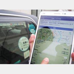 配車アプリを使って相乗り(C)共同通信社