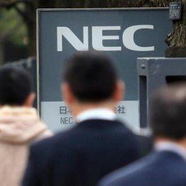 NECが4度目リストラへ 一向に脱出できない「縮小不均衡」