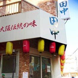 串カツ田中<下>倒産寸前から復活した「二人三脚経営」