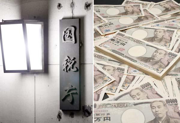 税法上は雑所得(C)日刊ゲンダイ