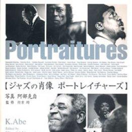 「ジャズの肖像 ポートレイチャーズ」阿部克自写真、行方均監修