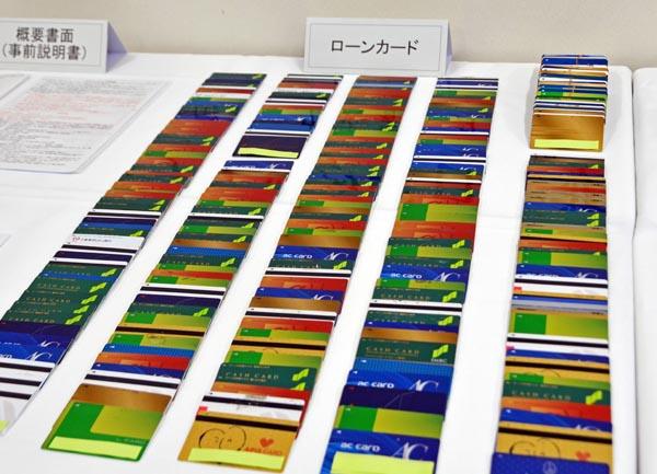 押収された大量の金融機関カード(C)共同通信社