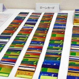 押収された大量の金融機関カード