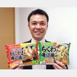 冷凍食品課の増田智哉氏(C)日刊ゲンダイ