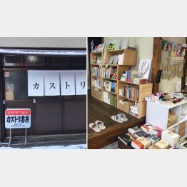 遊郭専門書店「カストリ書房」(提供写真)