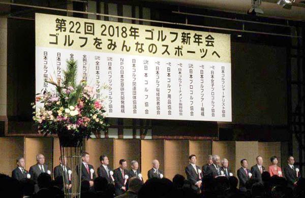 活動実態が見えない日本ゴルフサミット会議(提供写真)
