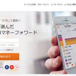 マネーフォワード<上>家計簿アプリの開発で大ブレーク