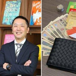 """佐藤昌平社長 財布には長男がくれた""""お守り""""と6万900円"""
