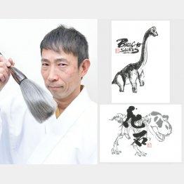 書家「宇都鬼」としても活躍(右は本人の好きな恐竜を描いた作品=提供写真)