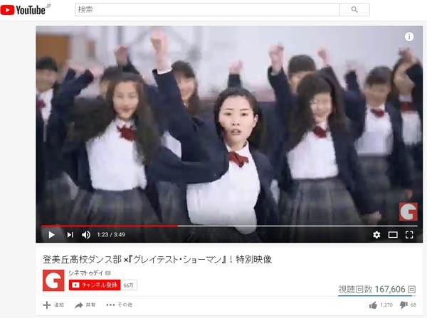 登美丘高校ダンス部×「グレイテスト・ショーマン」(ユーチューブから)