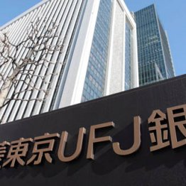 """「三菱UFJ銀行」へ変更 """"東京""""とともに去る由緒ある建物"""