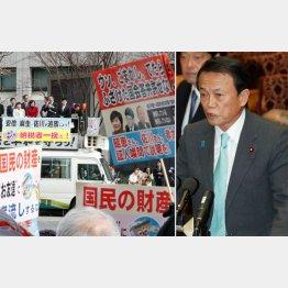 国税庁周辺で抗議の声を上げるデモ参加者たち(左)/(C)日刊ゲンダイ