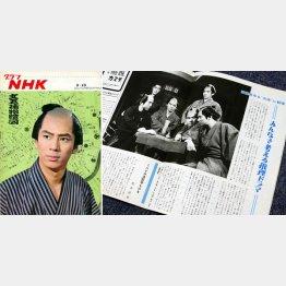 ドラマ「文五捕物絵図」を特集したグラフNHK(1967年5月15日号)。表紙は主演の杉良太郎
