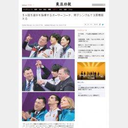 東亜日報が報じたオーサーの記事(東亜日報HP)