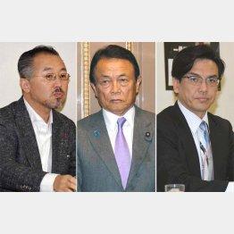 左から山口敬之氏、麻生財務相、斉藤元章容疑者(C)日刊ゲンダイ