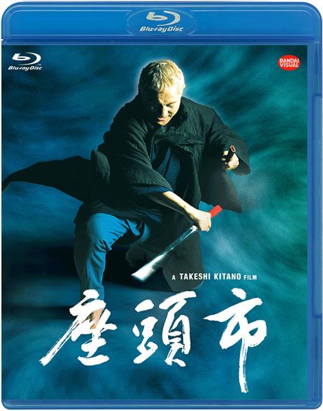 「座頭市」監督:北野武 Bluu-ray&DVD /発売・販売元:バンダイビジュアル