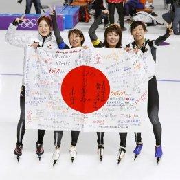金メダルを獲得して喜ぶ(左から)菊池、高木菜、佐藤、高木美