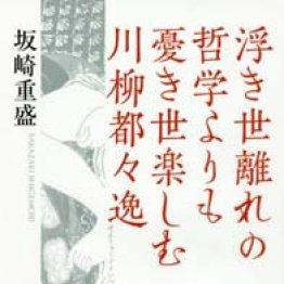 「浮き世離れの哲学よりも憂き世楽しむ川柳都々逸」坂崎重盛著