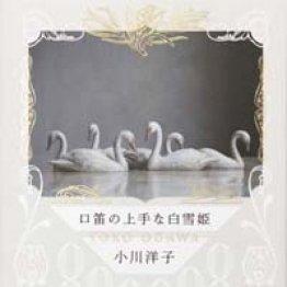 「口笛の上手な白雪姫」小川洋子著