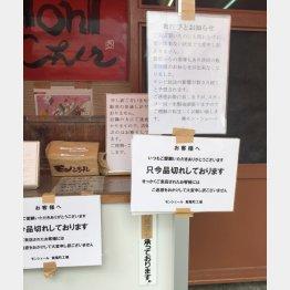 モン・シェール東陽町工場(C)日刊ゲンダイ