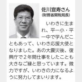 16年から福島・いわき市応援大使(広報「いわき」より)