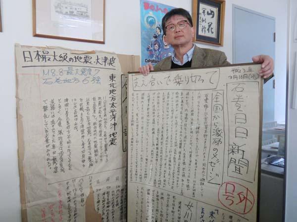 世界で評価された手書きの「壁新聞」と/(C)日刊ゲンダイ