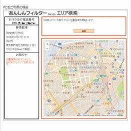 「エリア検索」で子どもの居場所が確認できる(提供)KDDI株式会社
