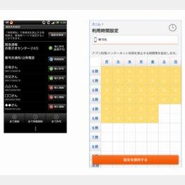 「通話相手先制限機能」画面(左)と「利用時間設定」画面(提供)KDDI株式会社
