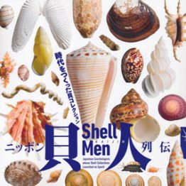 男装の麗人博物学者ら10人の貝コレクション