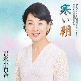 「歌手デビュー55周年記念ベスト&NHK貴重映像DVD~寒い朝~」